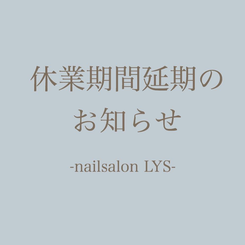【休業期間延期のお知らせ】